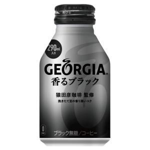 コカ・コーラ ジョージア 香るブラック 290ml ボトル缶 24本|nico25