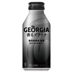 コカ・コーラ ジョージア ヨーロピアン 香るブラック 《ヨーロピアン香るブラック》 400ml ボトル缶 24本