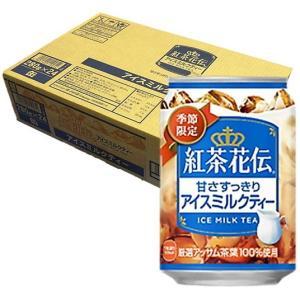 【夏季限定】 [コカ・コーラ] 紅茶花伝 アイスミルクティー (280g 缶 24本入り 1ケース) 【ICE MILK TEA】|nico25