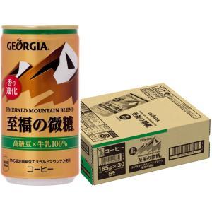 コカ・コーラ ジョージア エメラルドマウンテンブレンド 至福の微糖 (185g 缶 30本) nico25