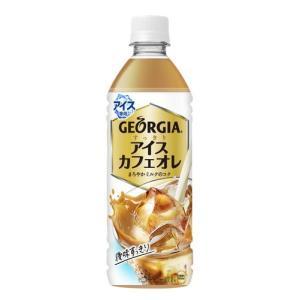 コカ・コーラ ジョージア すっきりアイスカフェオレ (500ml PET 24本)