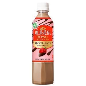 [コカ・コーラ] 紅茶花伝 ストロベリーショコラ ロイヤルミルクティー (ストロベリーショコラ) (410ml PET 24本入り 1ケース)