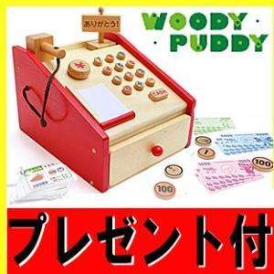 A460送料無料(はじめてのおままごとレジスター)WOODYPUDDY  ウッディプッディ木製玩具 木のおもちゃ知育玩具G05-1135|nicolife