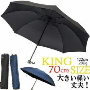 送料無料 超特大70cm軽量、丈夫な大きいサイズの紳士折傘 カーボン  相合傘にコンパクトでキングサ...
