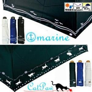 送料無料 雨傘兼用マリン キャッツポウ 折りたたみ傘UVカット率99%、遮光率99.5%日傘  ネコ...