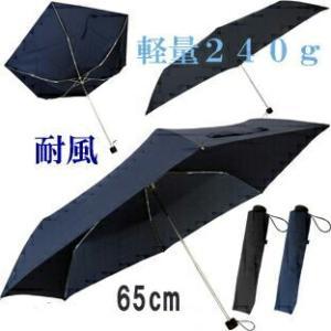 送料無料 丈夫で軽くて大きい65cmサイズの特大軽量コンパクト折りたたみ傘  直径122cmカーボン...