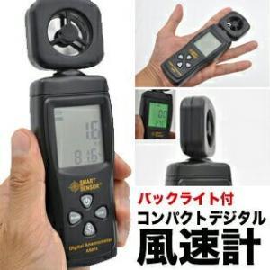 コンパクトデジタル風速計 簡単に風速計測 バックライト付 温度計付で使いやすい  簡単操作・作業現場...