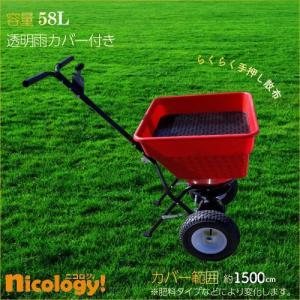 肥料散布 SD58L