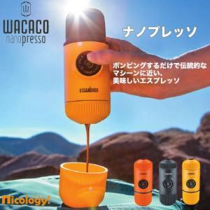 IIZUKA WACACO 手軽に エスプレッソ コーヒー nanopresso ナノプレッソ WA...