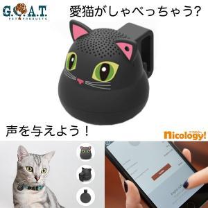 愛猫 ゴッドスピーカーG.O.A.T SPERKER GIVEYOURPETAVOICE CAT