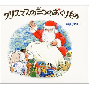 クリスマスの三つのおくりもの(3冊セット) 絵本 子供 赤ちゃん 幼児 おすすめ 人気3歳 4歳 誕生日プレゼント クリスマス|nicoly