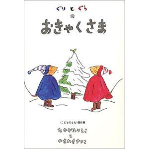 ぐりとぐらのおきゃくさま 絵本 子供 赤ちゃん 幼児 おすすめ 人気3歳 4歳 誕生日プレゼント クリスマス