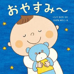 おやすみ〜 絵本 子供 赤ちゃん 幼児 0歳 1歳 誕生日プレゼントの画像