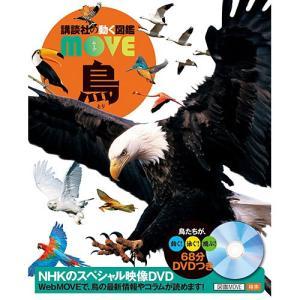 動く図鑑MOVE 鳥 (DVD付き) 子供 赤ちゃん 幼児 誕生日プレゼント