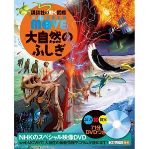 動く図鑑MOVE 大自然のふしぎ (DVD付き) 子供 赤ちゃん 幼児 誕生日プレゼント