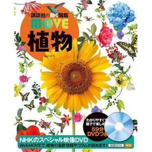 動く図鑑MOVE 植物 (DVD付き) 子供 赤ちゃん 幼児 誕生日プレゼント