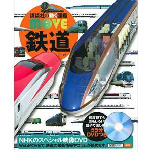 動く図鑑MOVE 鉄道 (DVD付き) 子供 赤ちゃん 幼児 誕生日プレゼント