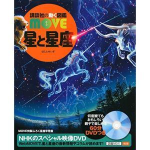 動く図鑑MOVE 星と星座 (DVD付き) 子供 赤ちゃん 幼児 誕生日プレゼント