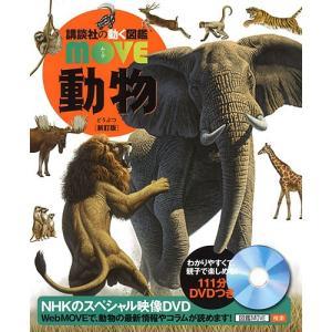 動く図鑑MOVE 動物 (DVD付き) 子供 赤ちゃん 幼児 誕生日プレゼント