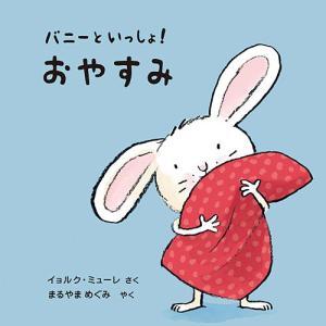 バニーといっしょ! おやすみ 絵本 児童書 本 書籍の画像