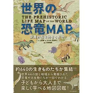 世界の恐竜MAP 驚異の古生物をさがせ! 絵本 児童書 本 書籍