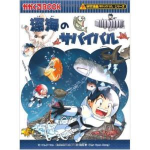 児童書 子供 小学生 小学校 本 書籍 おすすめ 人気  深海探査艇で深海を探検することになった主人...