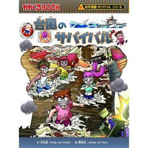 科学漫画サバイバルシリーズ 台風のサバイバル 児童書 子供