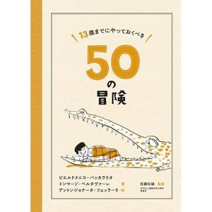 13歳までにやっておきべき50の冒険 本 書籍 絵本