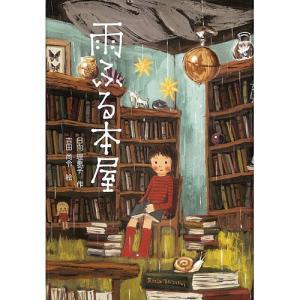 雨ふる本屋 本 書籍 絵本