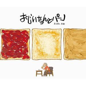 おじいちゃんとパン 本 書籍 絵本