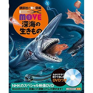 動く図鑑MOVE 深海の生きもの 本 書籍 絵本