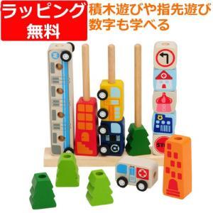 知育玩具 1歳 2歳 3歳 赤ちゃん 木のおもちゃ 子供 誕生日プレゼント ソート&カウント シティ|nicoly