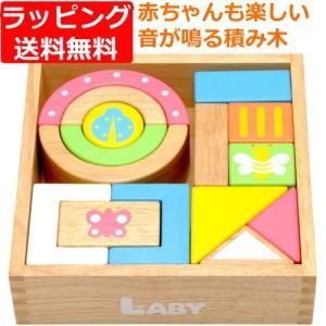 積み木 木のおもちゃ 1歳 2歳 3歳 子供 誕生日プレゼント 赤ちゃん SOUNDブロックス|nicoly