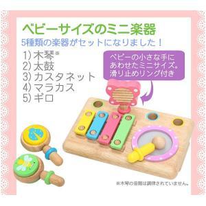 楽器 音楽 木のおもちゃ 1歳 2歳 3歳 子供 誕生日プレゼント ファーストMUSIC SET nicoly 02