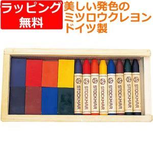 蜜蝋 みつろう クレヨン ブロック8色 スティック8色 木箱|nicoly