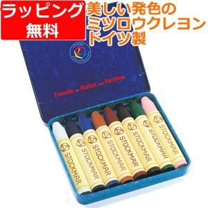 蜜蝋 みつろう クレヨン 蜜ろうスティッククレヨン 8色缶 中間色|nicoly