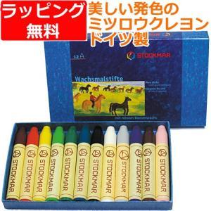 蜜蝋 みつろう クレヨン 蜜ろうスティッククレヨン 12色紙箱|nicoly