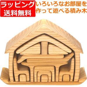 積み木 木のおもちゃ 3歳 4歳 5歳 子供 誕生日プレゼント おうちの積み木 ナチュラル nicoly