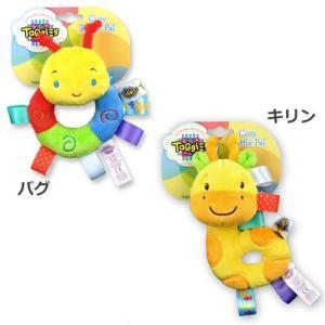 がらがら 赤ちゃん おもちゃ 0歳 1歳 誕生日プレゼント コージーラトルパル|nicoly