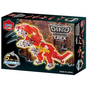 おもちゃ 知育玩具 子供 誕生日プレゼント 男の子 女の子 アーテックブロック ダイノビルダー ティーレックス|nicoly