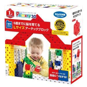 おもちゃ 知育玩具 子供 1歳 2歳 3歳 誕生日プレゼント 男の子 女の子 アーテックブロック L ブロック プライマリー30|nicoly