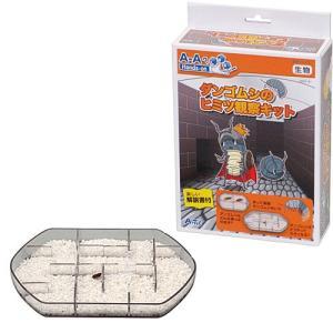 科学 おもちゃ 教育 教材工作 実験 キット セット 小学生 子供 ダンゴムシのヒミツ観察キット|nicoly