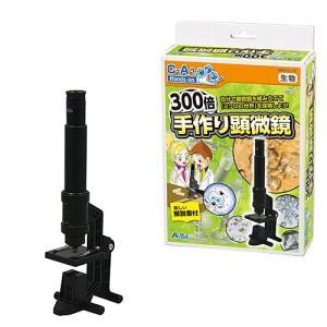 科学 おもちゃ 教育 教材工作 実験 キット セット 小学生 子供 300倍手作り顕微鏡|nicoly