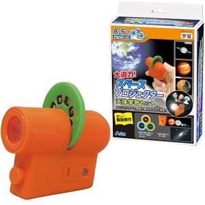 科学 おもちゃ 教育 教材工作 実験 キット セット 小学生 子供 大迫力!スペースプロジェクター 天体学習セット|nicoly