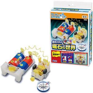 科学 おもちゃ 教育 教材工作 実験 キット セット 小学生 子供 電気が作る磁石の世界|nicoly