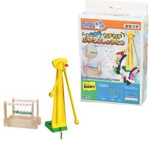 科学 おもちゃ 教育 教材工作 実験 キット セット 小学生 子供 ゆらゆらカチカチ ふりことしょうとつ|nicoly