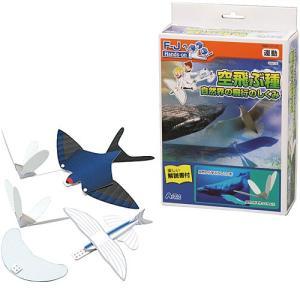 科学 おもちゃ 教育 教材 知育 夏休み 工作 実験 キット セット 小学生 小学校 子供  空飛ぶ...
