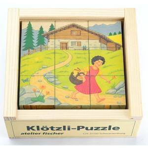 知育玩具 3歳 4歳 5歳 誕生日プレゼント パズル 幼児 木のおもちゃ 六面体パズル・9pcs ハイジ 木製 子供 男の子 女の子 nicoly