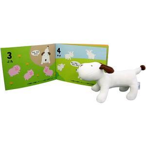 知育玩具 スマイルキッズ ラトルドッグ カウントブック|nicoly