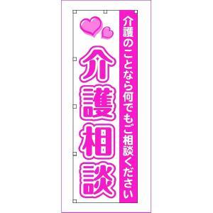 【通常配送送料無料】のぼり旗 介護相談|niconico-market